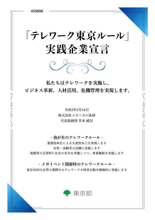 テレワーク東京ルール実践企業